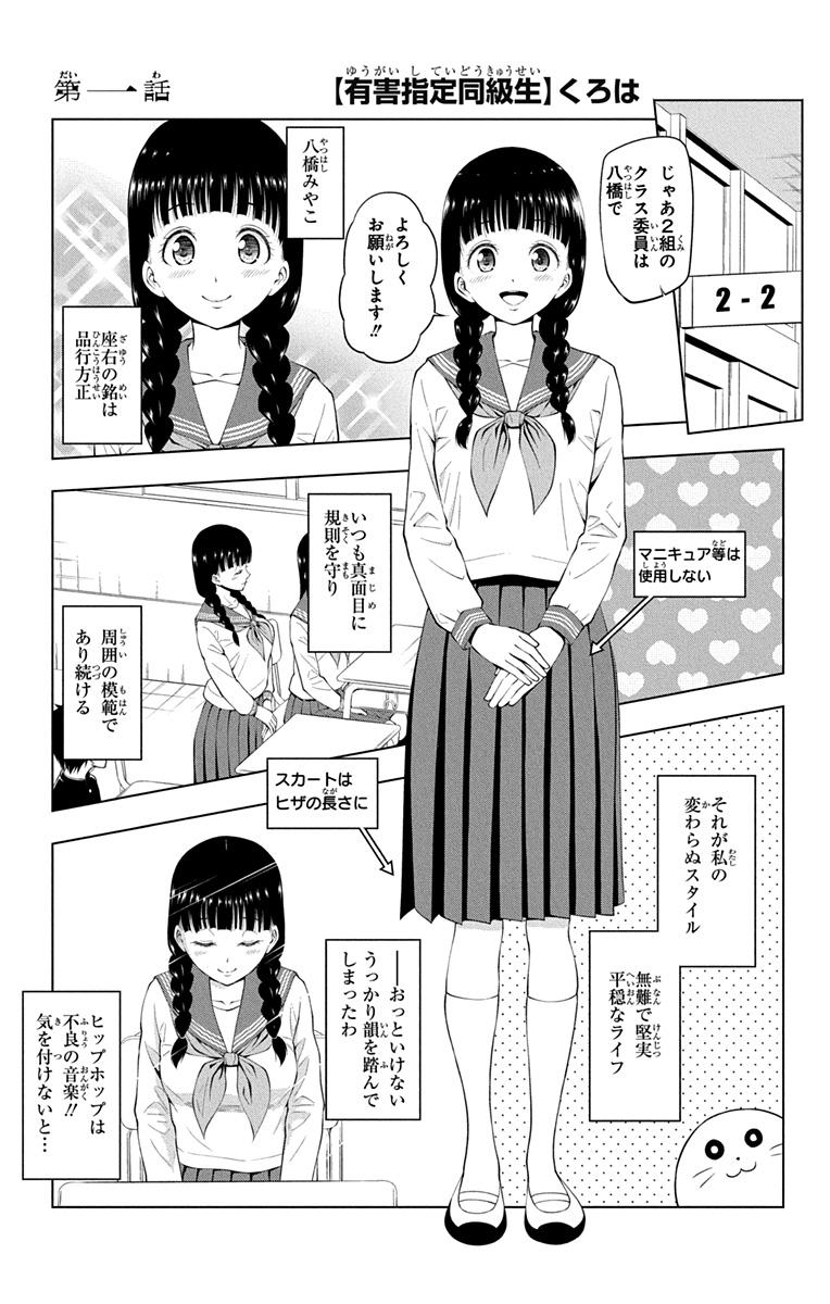 1巻3話試し読み+描きおろし漫画...
