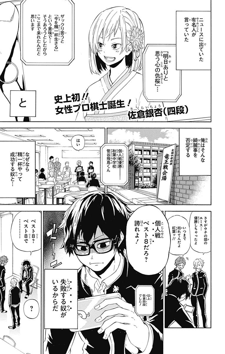 第1話+特別描きおろしイラスト]...